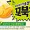 Thumbnail: 韓國烏龜栗米脆脆