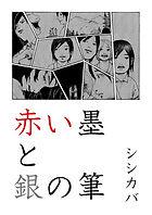 墨筆表紙高画質_copy_1530x2161.jpg