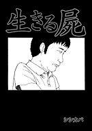 生きる屍表紙高画質_copy_1530x2161.jpg