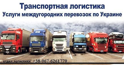 transportnaya-logistika.jpg