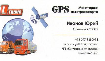 GPS Кременчуг