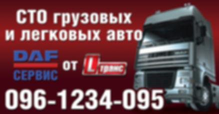 Ремонт Даф Кременуг