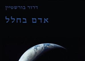 משורר בחלל