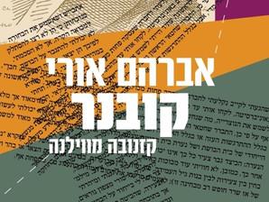 העונג להכריז על מות הספרות העברית