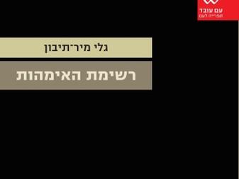 יהודים, מסתבר, אינם באופן אוטומטי זן שונה ממין האדם בכלל
