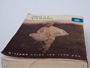 קריאה חזיתית וקריאה חזותית: קריאה ברומן אוסטרליץ של זבאלד