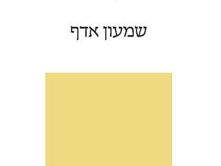 """""""נפלתי דרך סדק ביקום"""": על ״שדרך״ מאת שמעון אדף"""