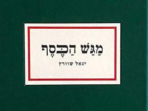 ״הולך לרדת פה גשם״: על הספר ״מגש הכסף - הרגע שבו נולדה הסיפורת הישראלית״ מאת יגאל שוורץ