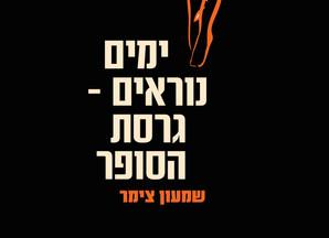 שבועת הסופר: ימים נוראים - גרסת הסופר מאת שמעון צימר