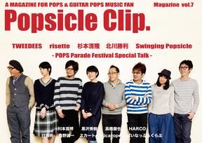 雑誌:Popsicle Clip. Magainze vol.7 で表紙&対談インタビュー掲載!