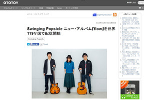 Swinging Popsicle ニュー・アルバム『flow』を世界119ケ国で配信開始