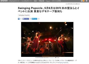 Swinging Popsicle、5月6月は20年来の盟友らとイベントに出演 貴重なデモテープ復刻も