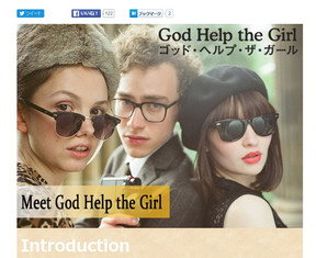 Meet God Help the Girl -特集『ゴッド・ヘルプ・ザ・ガール』