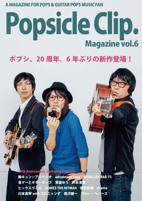 雑誌:Popsicle Clip. Magainze vol.6 で表紙&巻頭インタビュー!