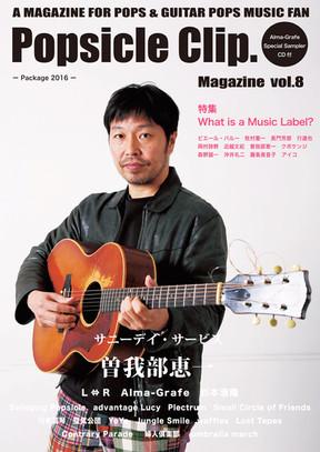 雑誌:Popsicle Clip. Magainze vol.8 で新作のインタヴューが掲載!ヴォーカル藤島美音子とadvantage Lucy アイコさんの対談も。
