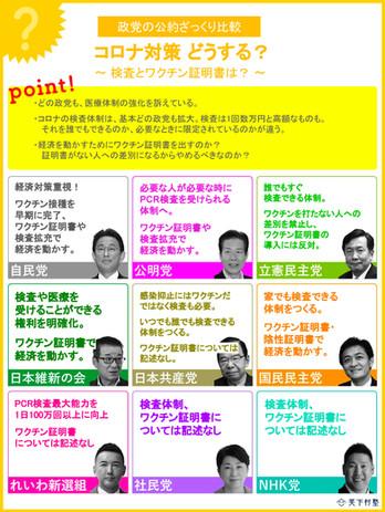 9_hikaku_ページ_6.jpg