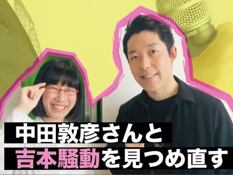 オリエンタルラジオ中田敦彦さんと、吉本騒動を冷静に見つめ直す