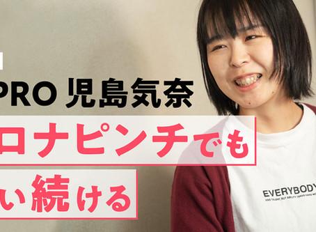 コロナで300万円以上の赤字!?それでもお笑いのためにチャレンジを続ける、K-PRO代表・児島気奈の想い
