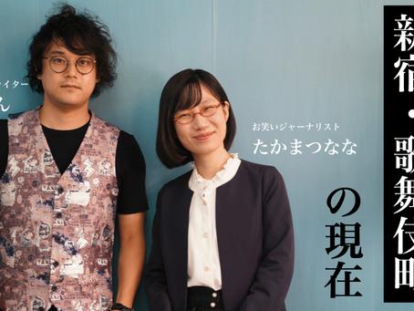 ノンフィクションライターの石戸諭さんに聞く「夜の街」新宿・歌舞伎町のいま