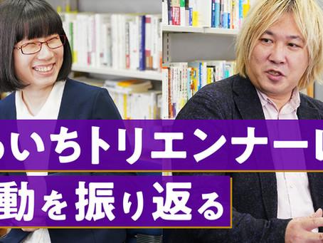 津田大介「あいちトリエンナーレ」騒動を振り返る