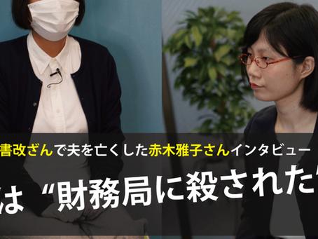 公文書改ざんで夫を亡くした赤木雅子さんが語る、夫への愛とこの国の理不尽さ