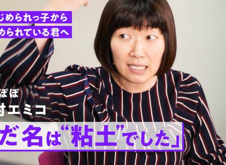 """上履きがないのが当たり前。たんぽぽ川村エミコさんの小中高の長すぎる""""いじめ体験""""と""""別世界の作る""""対処法"""