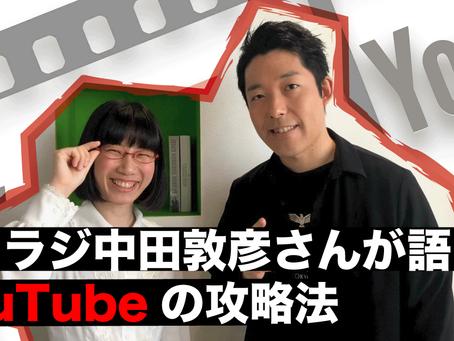 オリラジ中田敦彦さんが語るYoutubeの攻略法