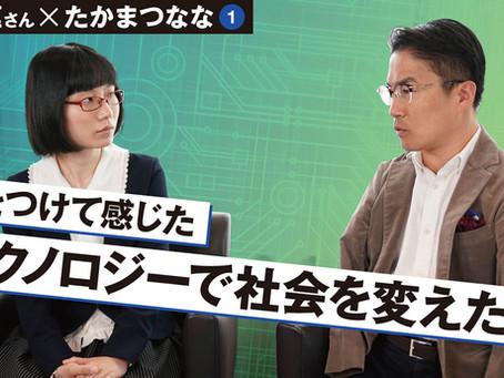 「テクノロジーで社会を変えたい」義足を得た乙武洋匡が今伝えたいこと