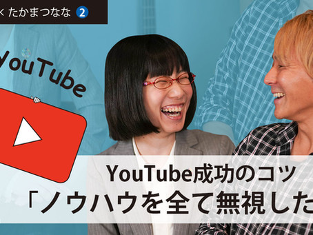 YouTube成功のコツ「ノウハウを全て無視した」 ヒロシさん対談【vol.2】