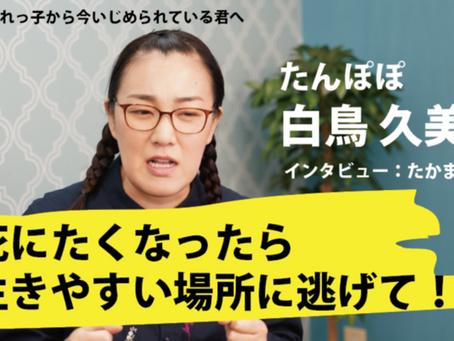 「生きやすいところへ逃げよう」  たんぽぽ白鳥久美子さんが長年のいじめから 逃げ続けることでたどり着いた境地とは?