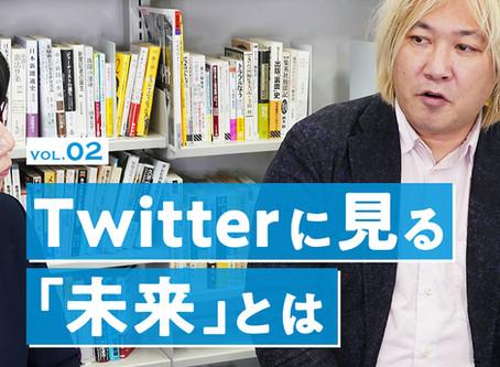 「Twitterは最悪の空間になった。だけど…」。津田大介がTwitterに見る未来とは