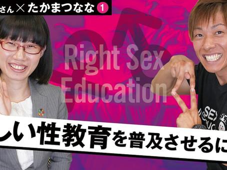 正しい性教育を普及させるには? しみけんさん×たかまつなな