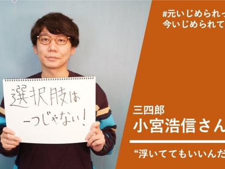 「放課後まで耐えれば…」三四郎の小宮さん、高校まで続いたいじめ