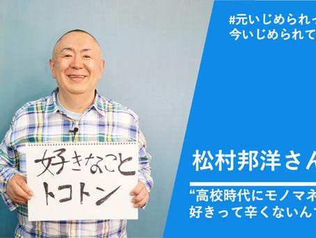 「1発殴られると50ポイント」松村邦洋さんが耐えたいじめの日々
