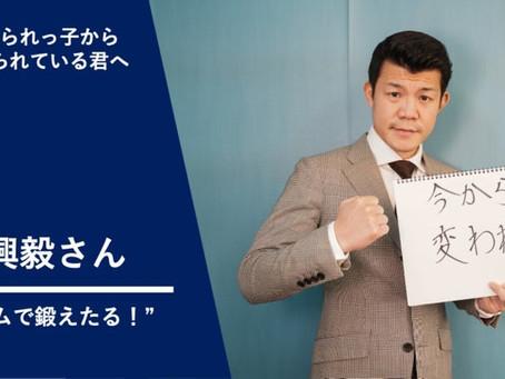 「ジム、来たらいいわ」亀田興毅さん、いじめ苦しむ子に伝えたいこと