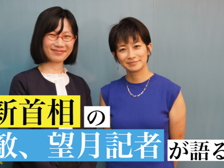 緊急対談!菅新首相の素顔を「宿敵」望月衣塑子記者が語る!