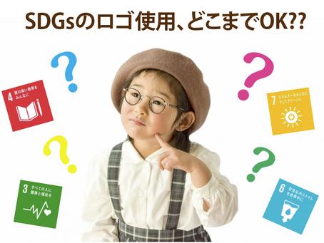 SDGsロゴのガイドライン