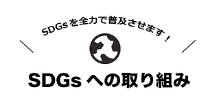 SDGsへの取り組み.png