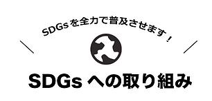 SDGsへの取り組み.png