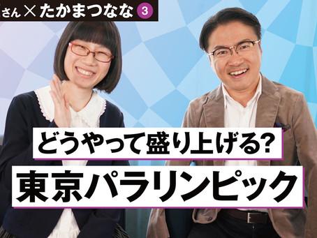 どうしたら盛り上がるのか? 乙武洋匡から見た「東京パラリンピック」の現状
