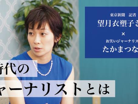 菅新総理を追い詰めた望月衣塑子記者に聞く 新時代のジャーナリストとは