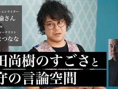 石戸諭さんに聞く百田尚樹のすごさと日本の保守の言論空間の成り立ち