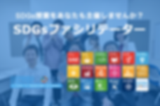 SDGsファシリテーター募集.png