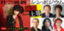 チケット発売フォーム検閲上等バナー12.18.jpg