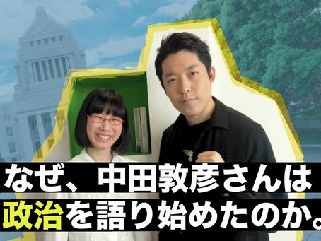 なぜ、中田敦彦さんは政治を語り始めたのか。
