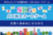 バナー_SDGS.jpg