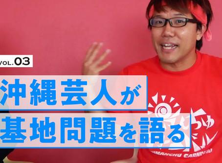 """せやろがいおじさんと語る、沖縄基地移設問題「""""沖縄君""""に押し付けるのが民意なの?」"""