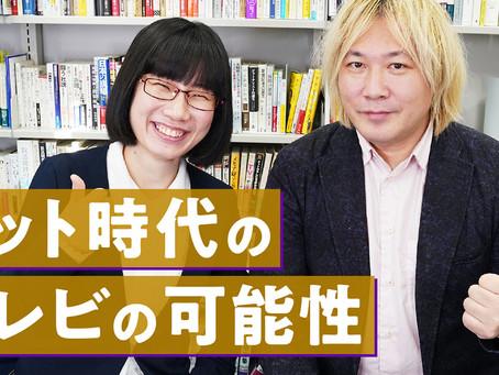 「日本のテレビは視聴者をバカにしている」。津田大介が考える、ネット時代のテレビの可能性