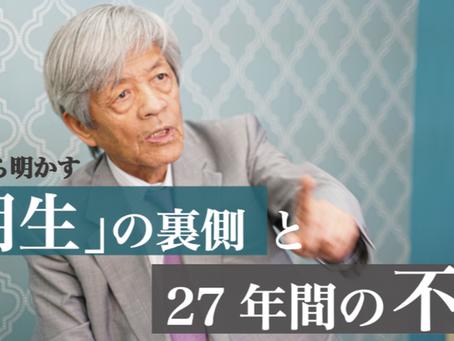 ジャーナリスト・田原総一朗さんが今だから明かす「朝生」の裏側、27年間の不倫、亡き妻への愛…