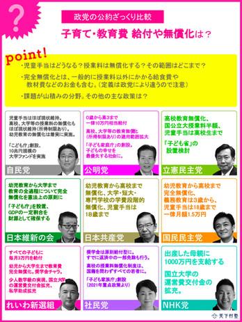9_hikaku_ページ_7.jpg